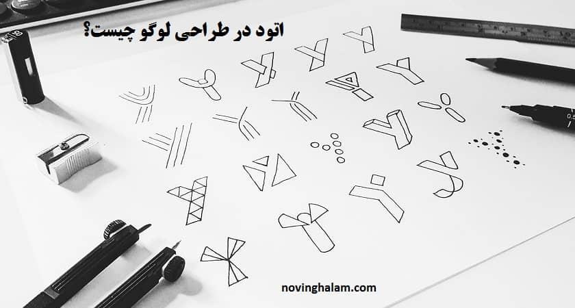 معنی اتود در طراحی لوگو چیست؟