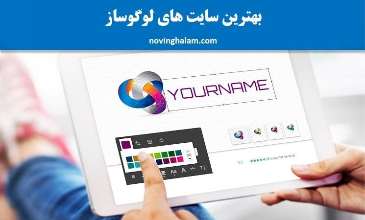 بهترین سایت های لوگوساز فارسی و خارجی